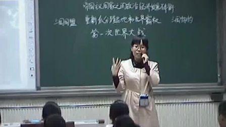 《第一次是世界大战》人教版九年级历史 郑州 -朱艳艳