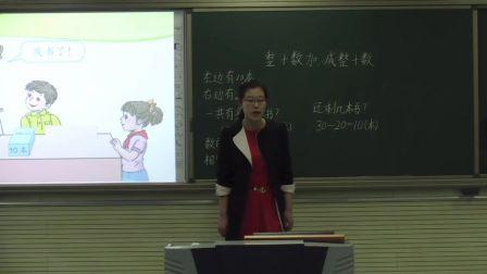 人教版小学数学一下《整十数加减整十数》天津崔莹