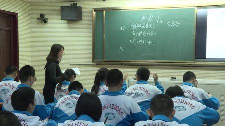 长春版教学大赛《卖炭翁》初中语文七下-东北师大附中-唐雪晶