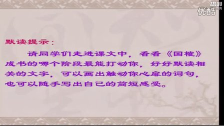 《厄运打不垮的信念》苏教版五年级语文-郑东新区畅和街小学 -李晓洁