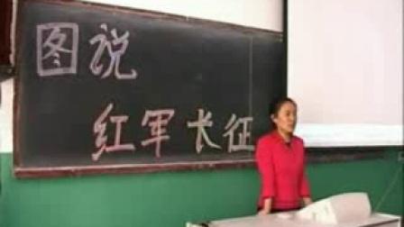 《图说红军长征》北师大版历史八年级-张淑庆