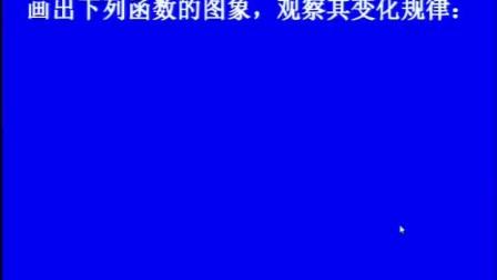 《函数的单调性》人教版数学高一,新密实验高中:张家涛