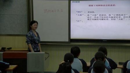 人教版初中语文七下《我的语文生活》陕西-张颖莉