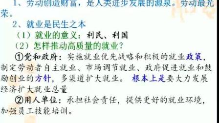 《新时代劳动者》人教版高一政治,郑州回中:陈洪涛