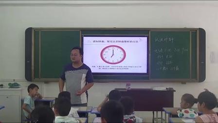 人教版小学数学一上《认识钟表》安徽曾祥峰