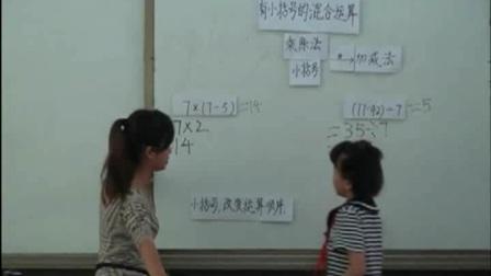 人教版小学数学二下《含有括号的混合运算》