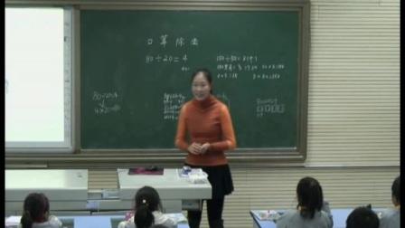 人教版小学数学四上《口算除法》