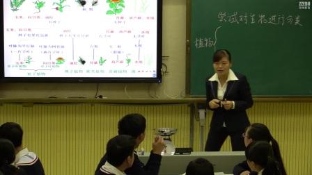 《尝试对生物的分类》初二生物-郑州三十七中:李玉红