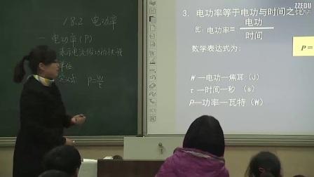 《电功率》人教版初三物理-登封市区第三初:杜朋娟