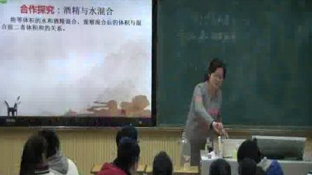 《分子和原子》人教版初三化学-郑州七十三中:陈换娟