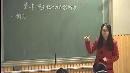 《先天性行为和学习行为》初二生物-郑州七中:陈琳