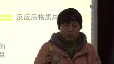 《质量守恒定律》人教版初三化学-郑州励德双语学校:唐艳霞