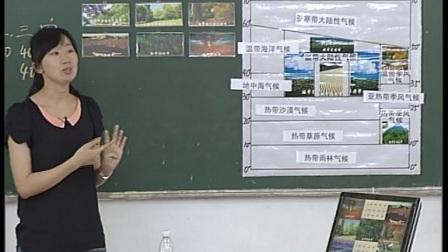 《自然地理环境的差异性》高一地理优质课-琼海市嘉积中学:侯明珠.avi