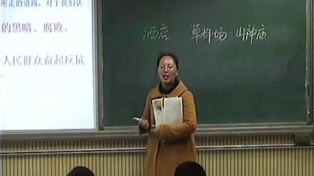 《林教�^�L雪山神�R》2016人教版�Z文高二,新�二中分校:胡��敏