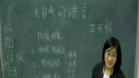 《大自然的语言》2016人教版初中语文八上,登封市区第三初级中学:韩水红