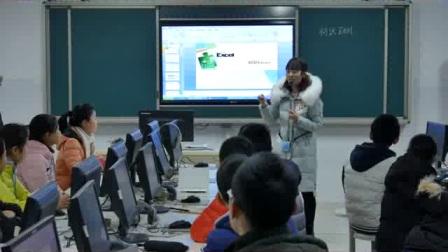《初识Excel.zip》2016人教版版信息技术七下,新密市实验初级中学:徐丽娜