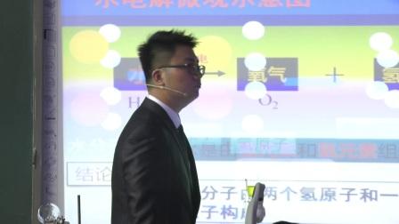 2016初中化学优质课大赛《水的组成》九年级化学,王雪青