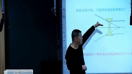 初中物理人教版八上《5.1 透镜》黑龙江李玉堂