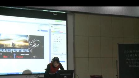 《photoshop平面设计――图像合成》山东高中信息技术-王晶