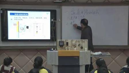 人教版初中物理九年级《19.1 家庭电路》安徽-王磊
