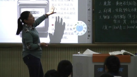 人教版初中物理九年级《18.1 电能 电功》天津-李会卿