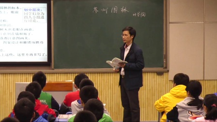 《苏州园林》人教版初中语文八上-郑州枫杨外国语学校:杜宗第