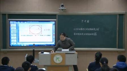 小学数学六上《圆的面积》山东何世玉