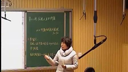 《价值的创造与实现》人教版高一政治,郑州市上街实验高级中学:牛新转