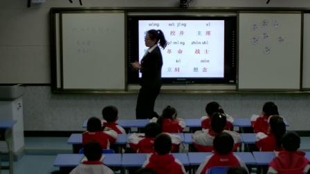 小学语文部编版一下《课文1 吃水不忘挖井人》陕西?#25991;? class=