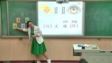 小学语文部编版一下《识字3 小青蛙》湖北张文平