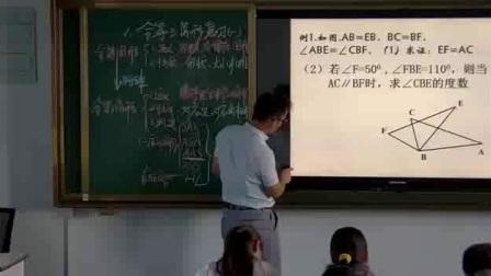 苏科版初中数学八上《全等三角形》复习 江苏陶家友