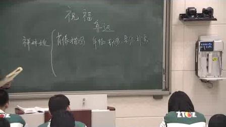 《祝福》2016人教版语文高一,郑州106中学高中部:刘学理