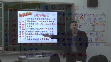 初中思品教科版九年级《第二十课 世界舞台上的中国》河北王利