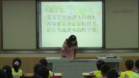 人教版小学数学三下《第1单元 认识东南西北 》广西钟璇