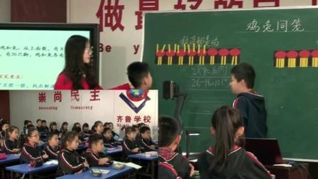 小学数学人教版四下《第9单元 数学广角――鸡兔同笼》山东王亚楠