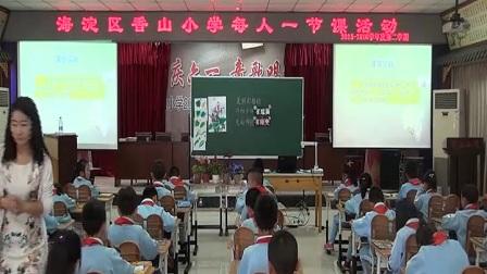 小�W美�g人美版二下《第1�n 美��的植物》北京李�苑�