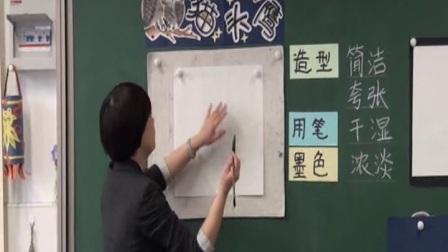 小学美术人美版四下《第5课 中国画――学画猫头鹰》北京巩咏晖
