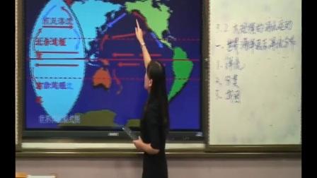 《大�模的海水�\�印���|�n(人教版高中地理必修一,桂青)