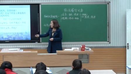 初中道德与法治部编版八下《2.4  依法履行义务》河北赵艳敏