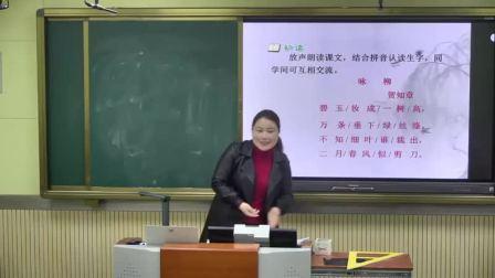 小学语文部编版二下《1 咏柳》安徽吴红梅