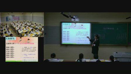 小学数学人教版二下《第7单元 中间或末尾有0的数的读写》黑龙江赵萍