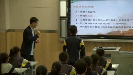 《空气》优质课(北师大版化学九年级第二章第1节,杨文林)