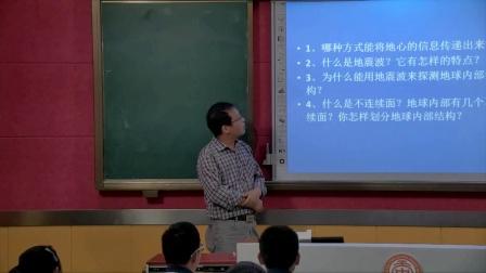 《地球的圈层结构》优质课(人教版高中地理必修一,何进)