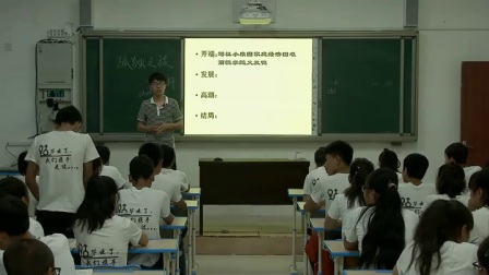 《孤独之旅》优质课(人教版语文九上第9课,谢志辉)