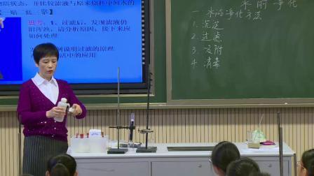 《水的净化》优质课(北师大版化学九年级第四章第1节,褚志霞)