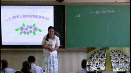 """初中数学北师大版七下《4.3  """"边边边""""判定》山西王荣"""