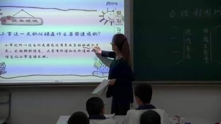部编版道德与法治八上《合理利用网络》黑龙江赵宝玲