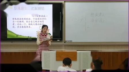 《心�》���|�n(人教版�Z文九上第11�n,王�W美)