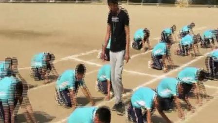 《蹲踞式起跑》优质课(2017开户送体验金官网版五年级体育,鲍世文)