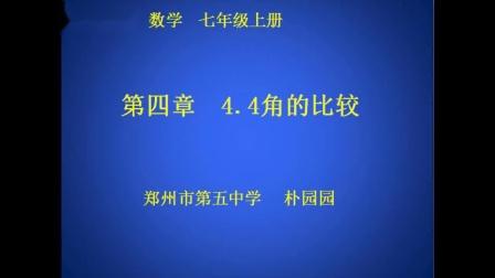 《角的比较》北师大版数学七上,郑州五中:朴园园